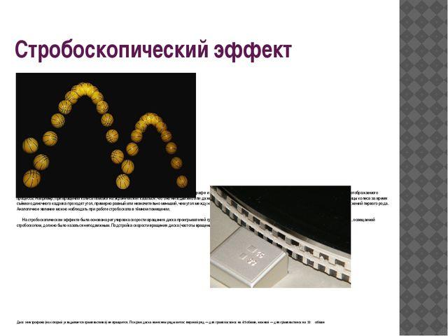 Стробоскопический эффект Стробоскопическое изображение отскакивающего мяча, с...