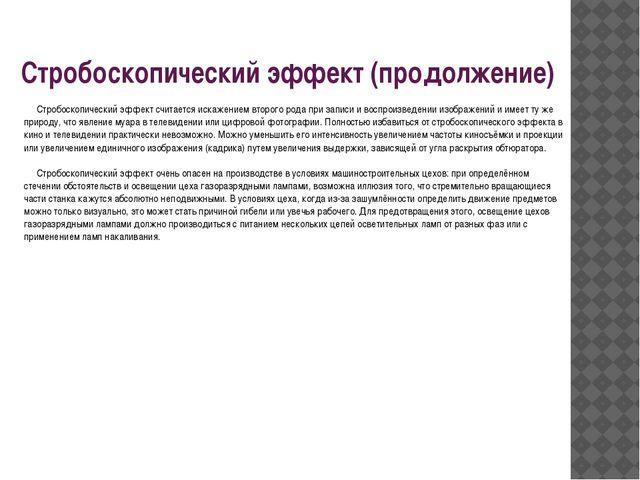 Стробоскопический эффект (продолжение) Стробоскопический эффект считается иск...