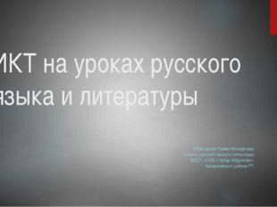 ИКТ на уроках русского языка и литературы МИяссарова Римма Мансуровна учитель