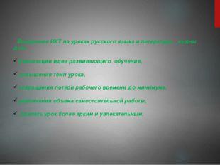 Внедрение ИКТ на уроках русского языка и литературы нужны для: реализации ид