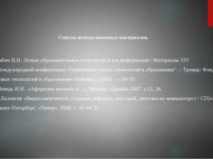 Список использованных материалов.  Бабич И.Н.. Новые образовательные техноло