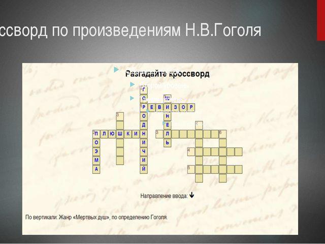 Кроссворд по произведениям Н.В.Гоголя