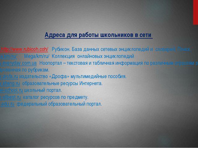 Адреса для работы школьников в сети Интернет.http://www.rubicoh.coh/ Рубикон....