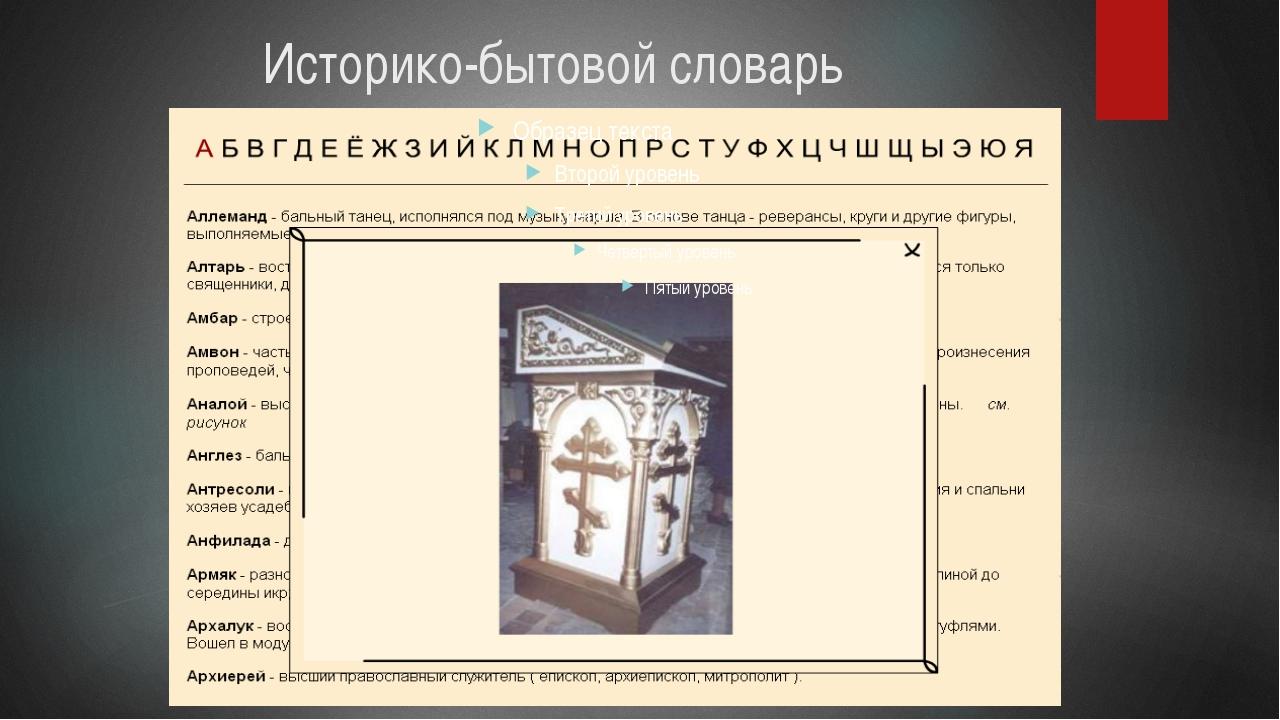 Историко-бытовой словарь