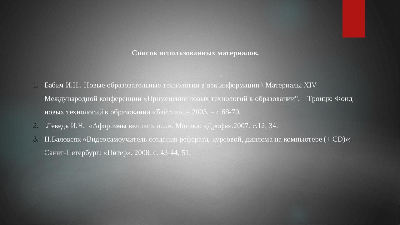 Список использованных материалов.  Бабич И.Н.. Новые образовательные техноло...