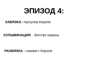 ЭПИЗОД 4: ЗАВЯЗКА - КУЛЬМИНАЦИЯ - РАЗВЯЗКА - прогулка Короля бегство охраны «