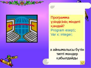 Программа үзіндісінің міндеті қандай? BEGIN Read (X); Y:=SQR(X); Write (Y);