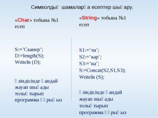 «Char» тобына №2 есеп S:='Конфигурация'; S:=Copy(S,4,6); Writeln (S);  Эк