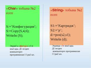 PROGRAM prog3; VAR s: STRING; i: INTEGER; BEGIN write(сөз енгізу: '); readln(