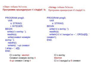 Оқулық 102бет№3 «Char» тобына Оқулық 102 бет №4 «String» тобына var t,y:strin