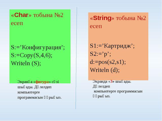 PROGRAM prog3; VAR s: STRING; i: INTEGER; BEGIN write(сөз енгізу: '); readln(...
