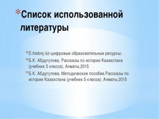 Список использованной литературы E-historу.kz-цифровые образовательные ресурс