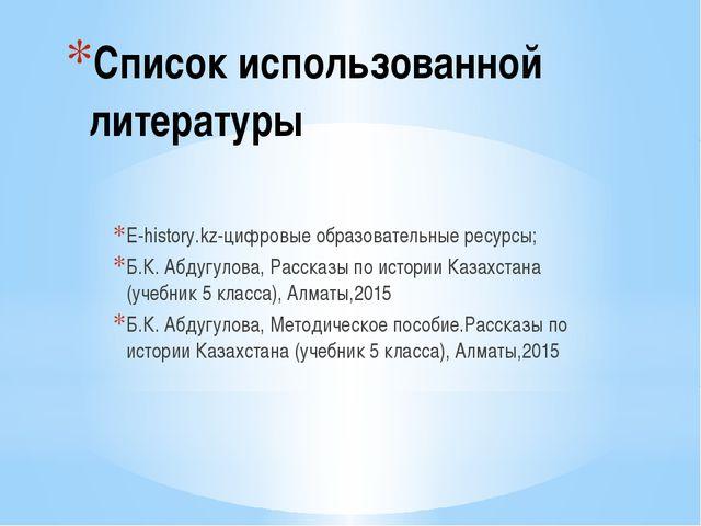 Список использованной литературы E-historу.kz-цифровые образовательные ресурс...