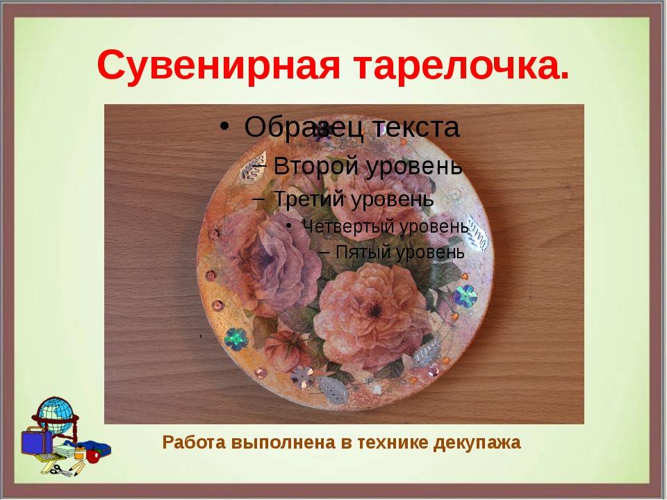 Сувенирная тарелочка. Работа выполнена в технике декупажа