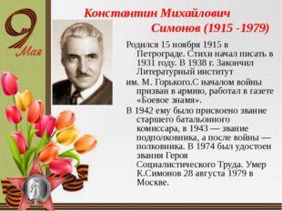Константин Михайлович Симонов (1915 -1979) Родился 15 ноября 1915 в Петроград