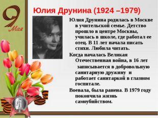 Юлия Друнина (1924 –1979) Юлия Друнина родилась в Москве в учительской семье.