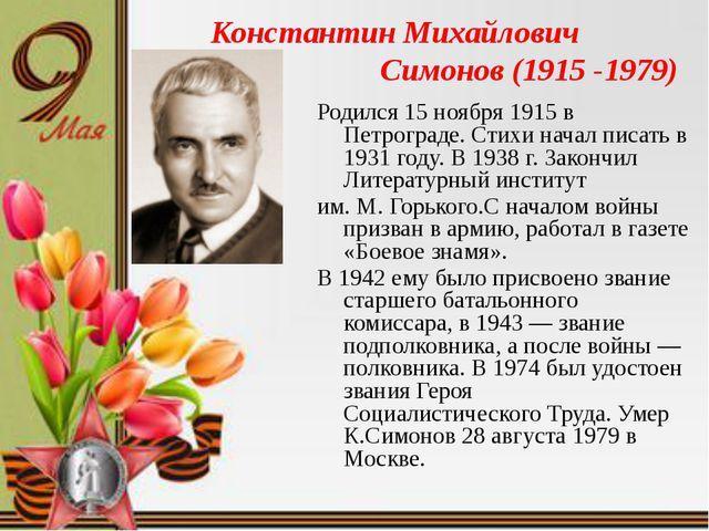 Константин Михайлович Симонов (1915 -1979) Родился 15 ноября 1915 в Петроград...