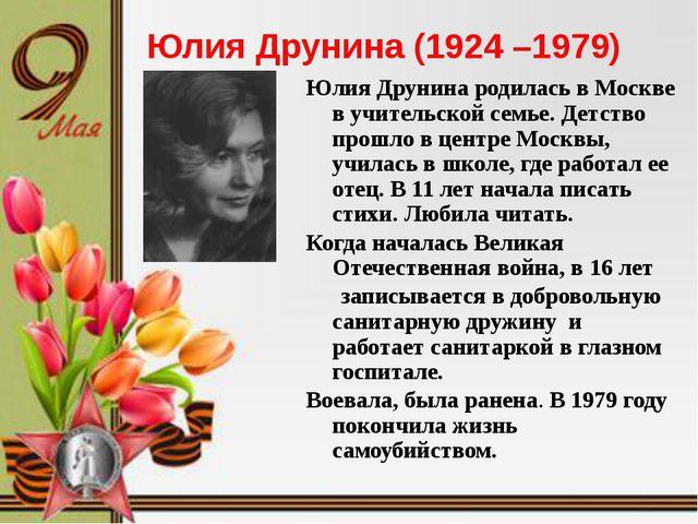 Юлия Друнина (1924 –1979) Юлия Друнина родилась в Москве в учительской семье....