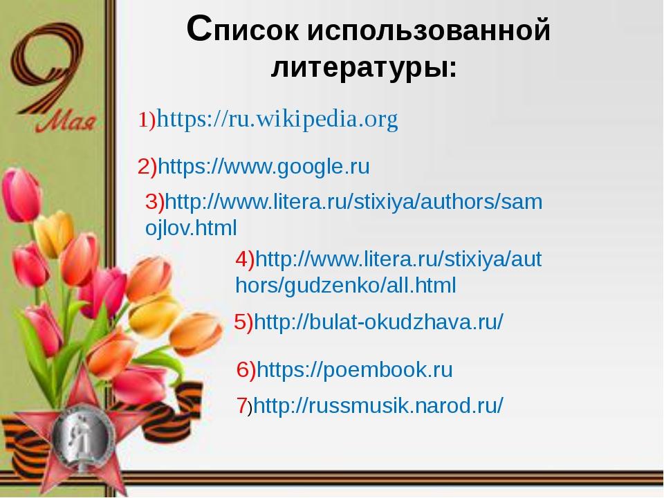 Список использованной литературы: 1)https://ru.wikipedia.org 2)https://www.go...