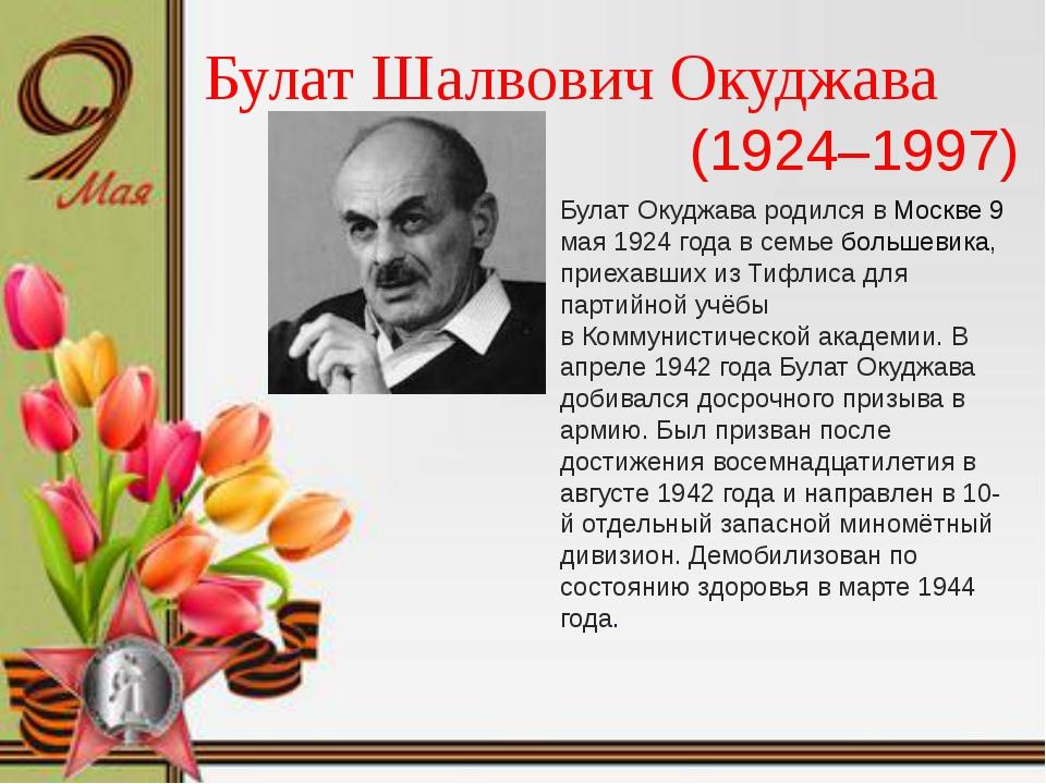 Булат Шалвович Окуджава (1924–1997) Булат Окуджава родился вМоскве 9 мая 192...