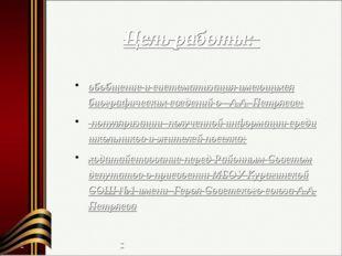 Цель работы: обобщение и систематизация имеющихся биографических сведений о А