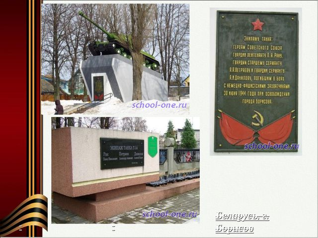 Беларусь, г. Борисов