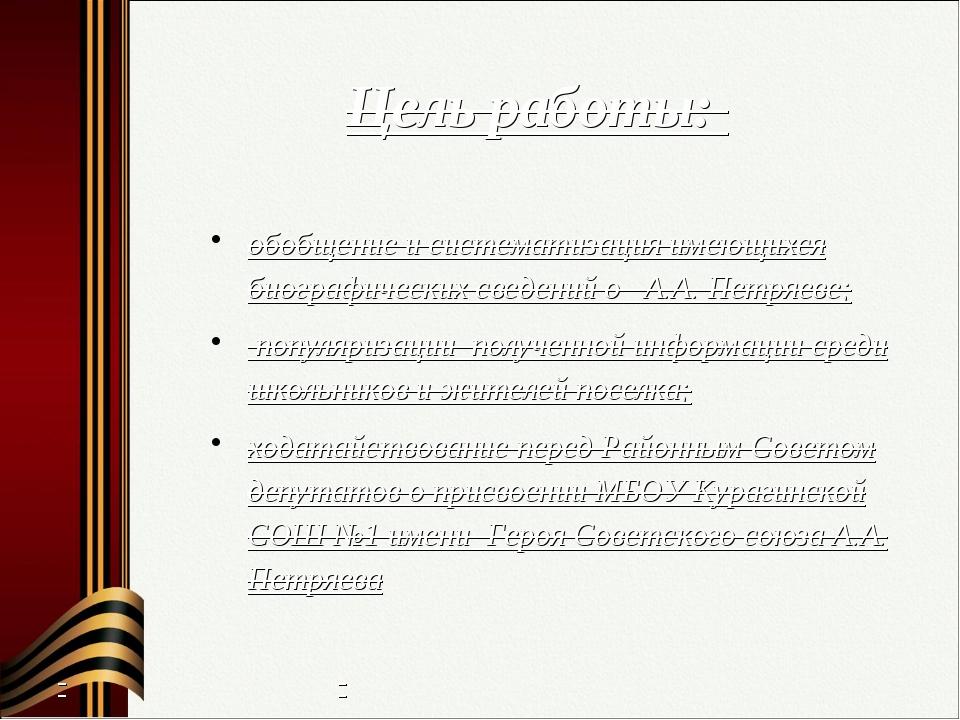 Цель работы: обобщение и систематизация имеющихся биографических сведений о А...