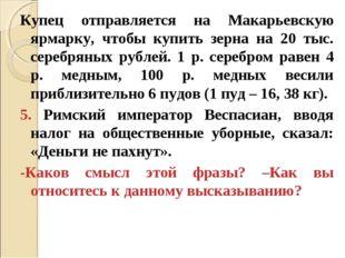 Купец отправляется на Макарьевскую ярмарку, чтобы купить зерна на 20 тыс. сер