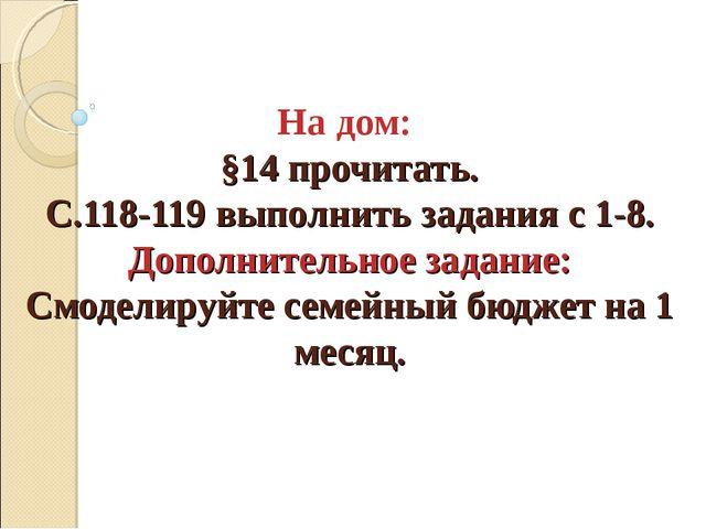 На дом: §14 прочитать. С.118-119 выполнить задания с 1-8. Дополнительное зада...