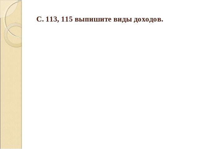 С. 113, 115 выпишите виды доходов.