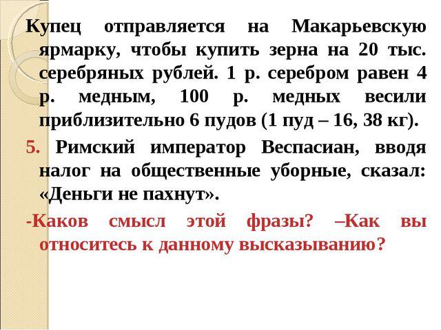 Купец отправляется на Макарьевскую ярмарку, чтобы купить зерна на 20 тыс. сер...