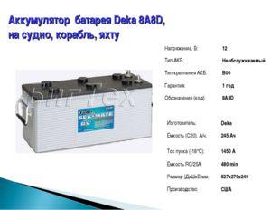 Аккумулятор батарея Deka 8A8D, на судно, корабль, яхту Напряжение, В: 12 Тип