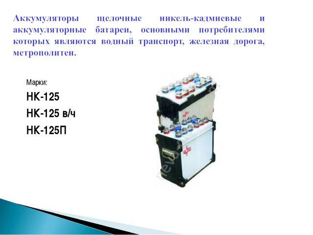 Марки: НК-125 НК-125 в/ч НК-125П