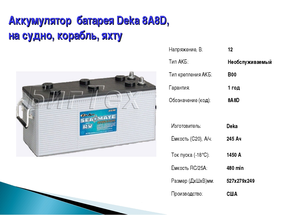 Аккумулятор батарея Deka 8A8D, на судно, корабль, яхту Напряжение, В: 12 Тип...