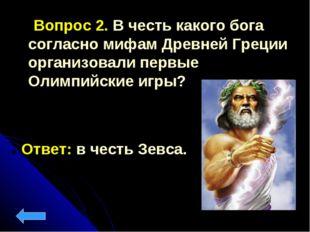 Вопрос 2. В честь какого бога согласно мифам Древней Греции организовали пер
