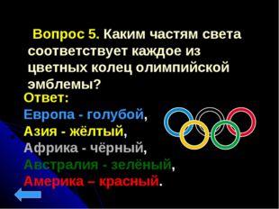 Вопрос 5. Каким частям света соответствует каждое из цветных колец олимпийск