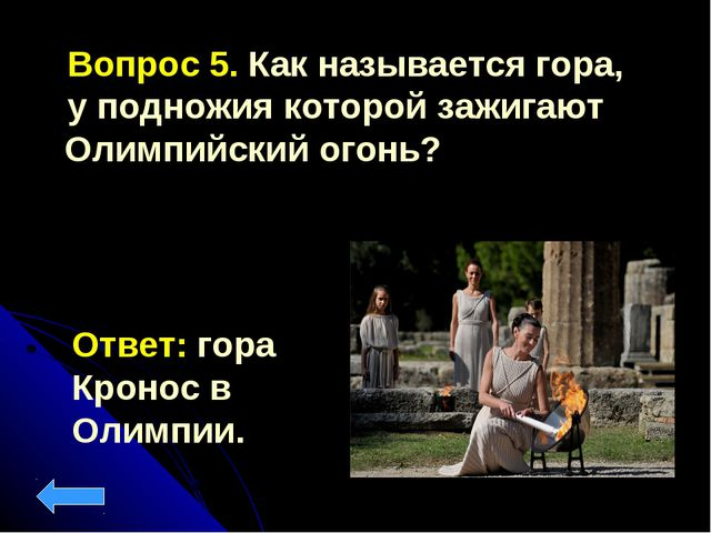 Вопрос 5. Как называется гора, у подножия которой зажигают Олимпийский огонь...