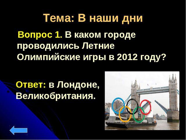 Тема: В наши дни Вопрос 1. В каком городе проводились Летние Олимпийские игры...