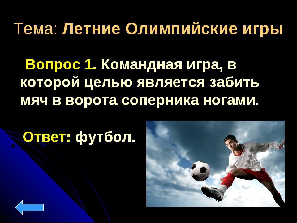 Тема: Летние Олимпийские игры Вопрос 1. Командная игра, в которой целью являе...