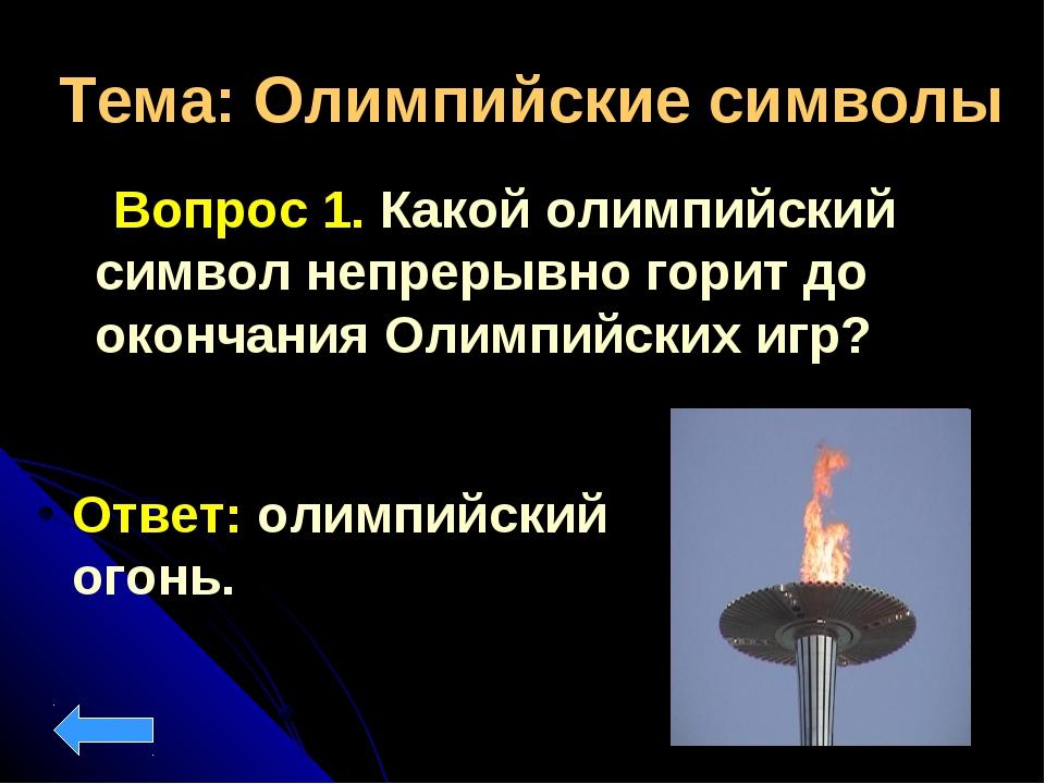Тема: Олимпийские символы Вопрос 1. Какой олимпийский символ непрерывно горит...