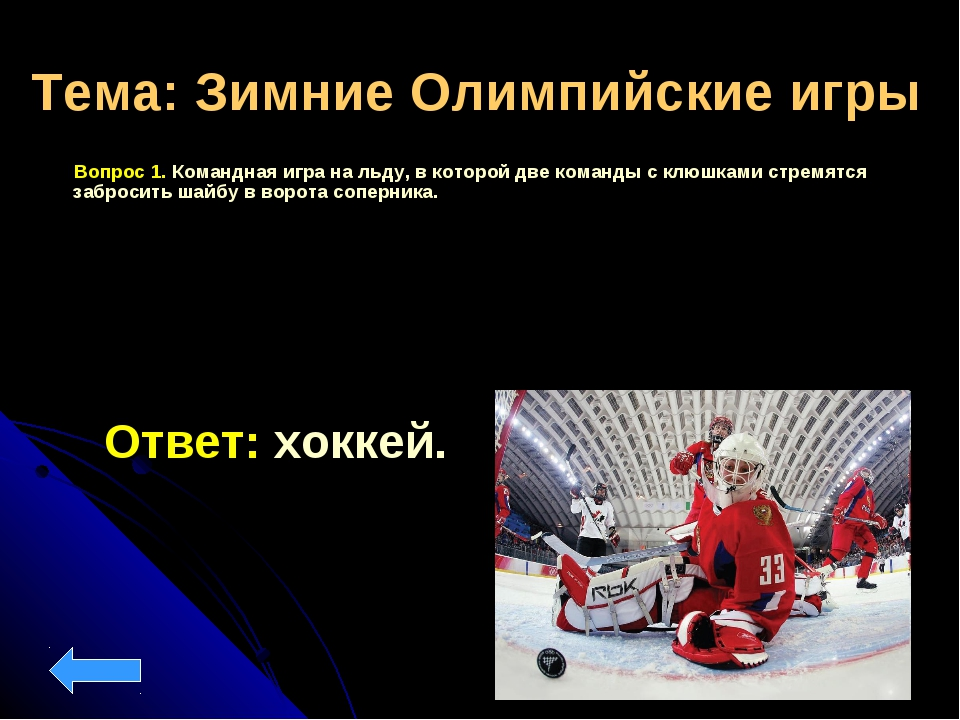 Тема: Зимние Олимпийские игры Вопрос 1. Командная игра на льду, в которой две...