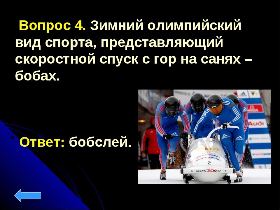 Вопрос 4. Зимний олимпийский вид спорта, представляющий скоростной спуск с г...