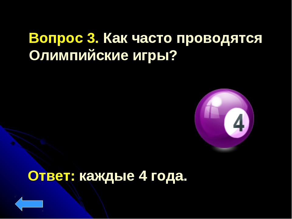 Вопрос 3. Как часто проводятся Олимпийские игры? Ответ: каждые 4 года.
