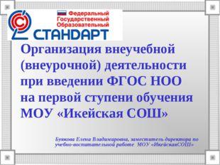 Организация внеучебной (внеурочной) деятельности при введении ФГОС НОО на пе