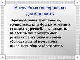 Внеучебная (внеурочная) деятельность образовательная деятельность, осуществля