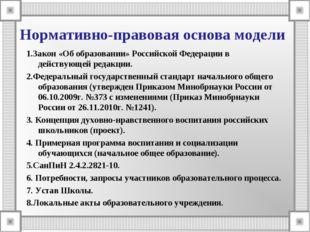 Нормативно-правовая основа модели 1.Закон «Об образовании» Российской Федерац