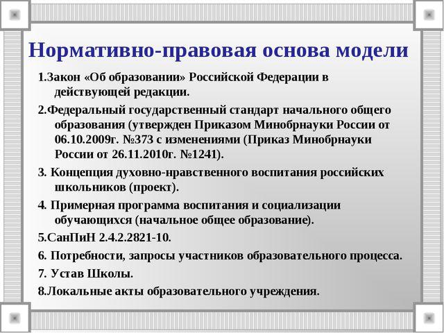 Нормативно-правовая основа модели 1.Закон «Об образовании» Российской Федерац...