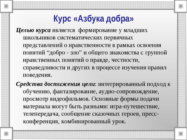 Курс «Азбука добра» Целью курсаявляется формирование у младших школьников с...