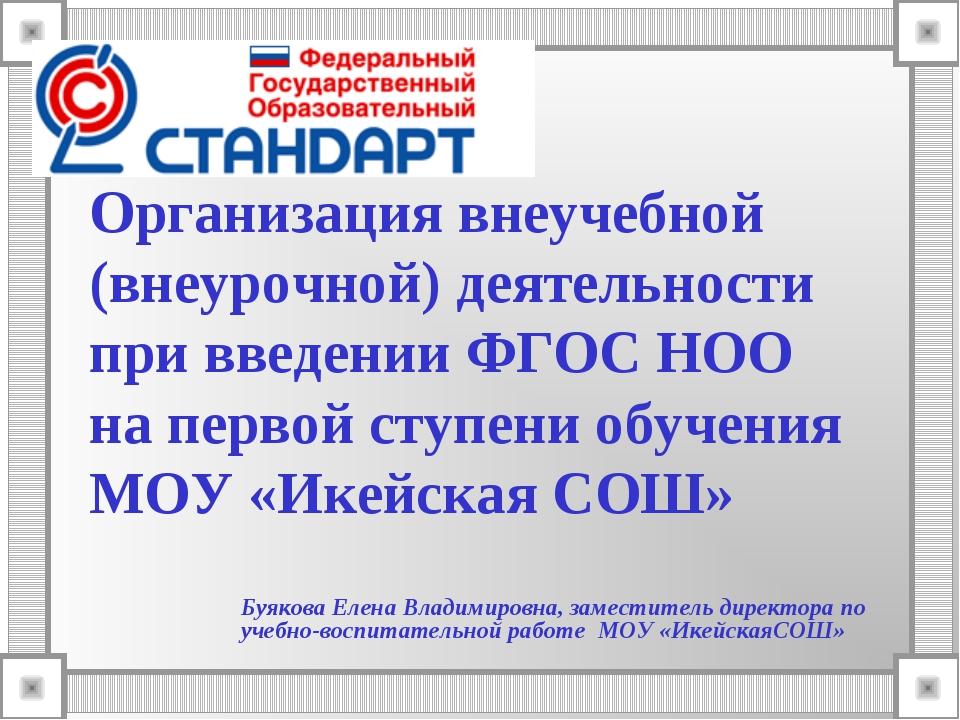 Организация внеучебной (внеурочной) деятельности при введении ФГОС НОО на пе...