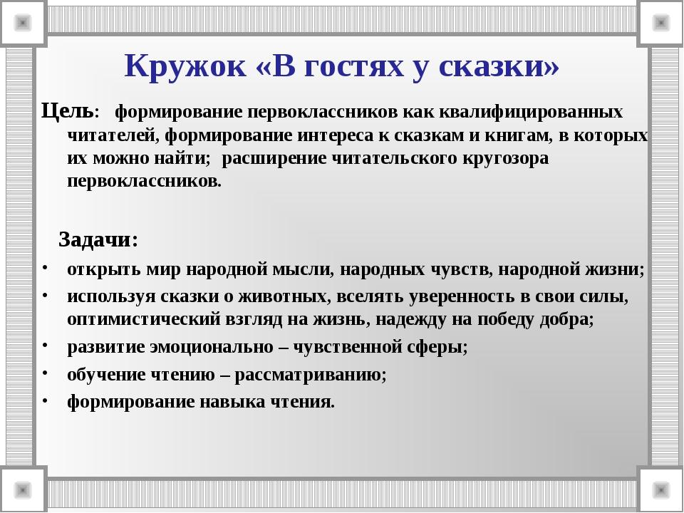 Кружок «В гостях у сказки» Цель: формирование первоклассников как квалифициро...